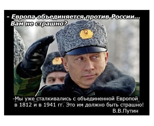 Европа объединяется против России
