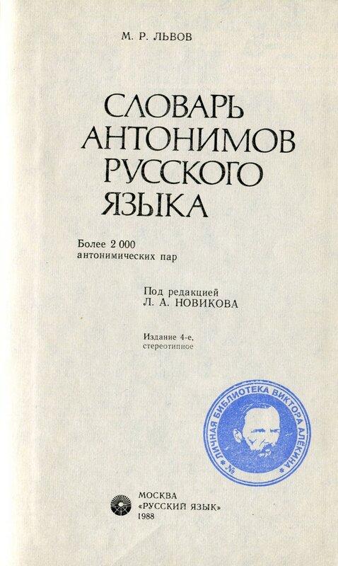 Словарь антонимов львова картинки, смешная