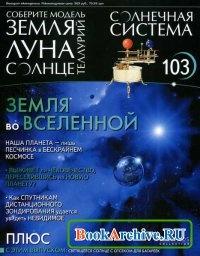 Журнал Солнечная система №103 (2015)