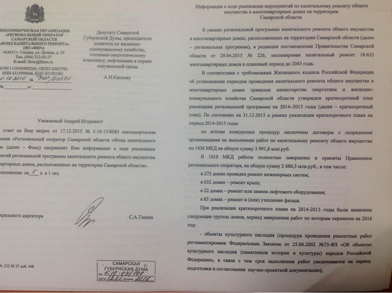 Отчет Фонда капремонта Самарской области документ Блог Михаила  image 19 01 16 10 19 jpeg
