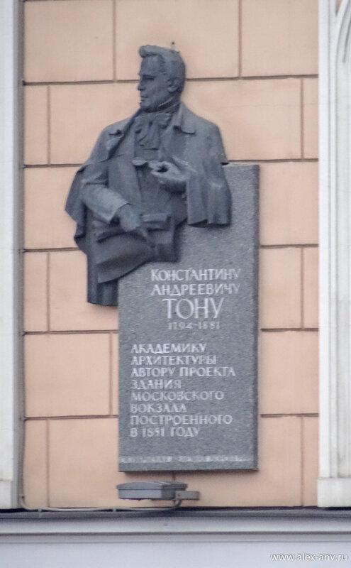 Вот эта мемориальная доска, автору Московского вокзала.