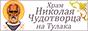 Свято-Никольский приход Волгоградской епархии