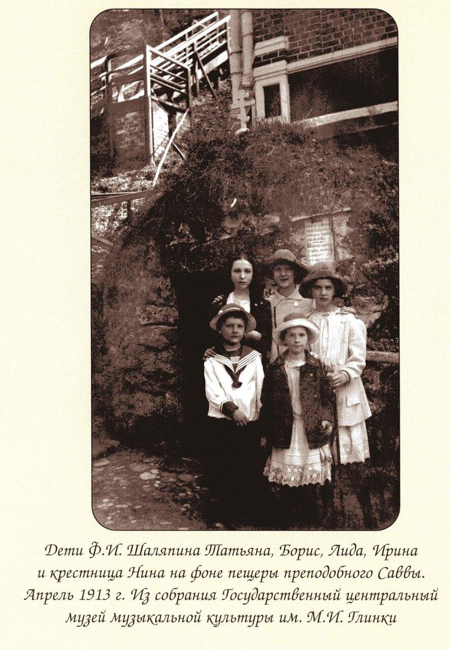 Дети Шаляпина на фоне пещеры преподобного Саввы
