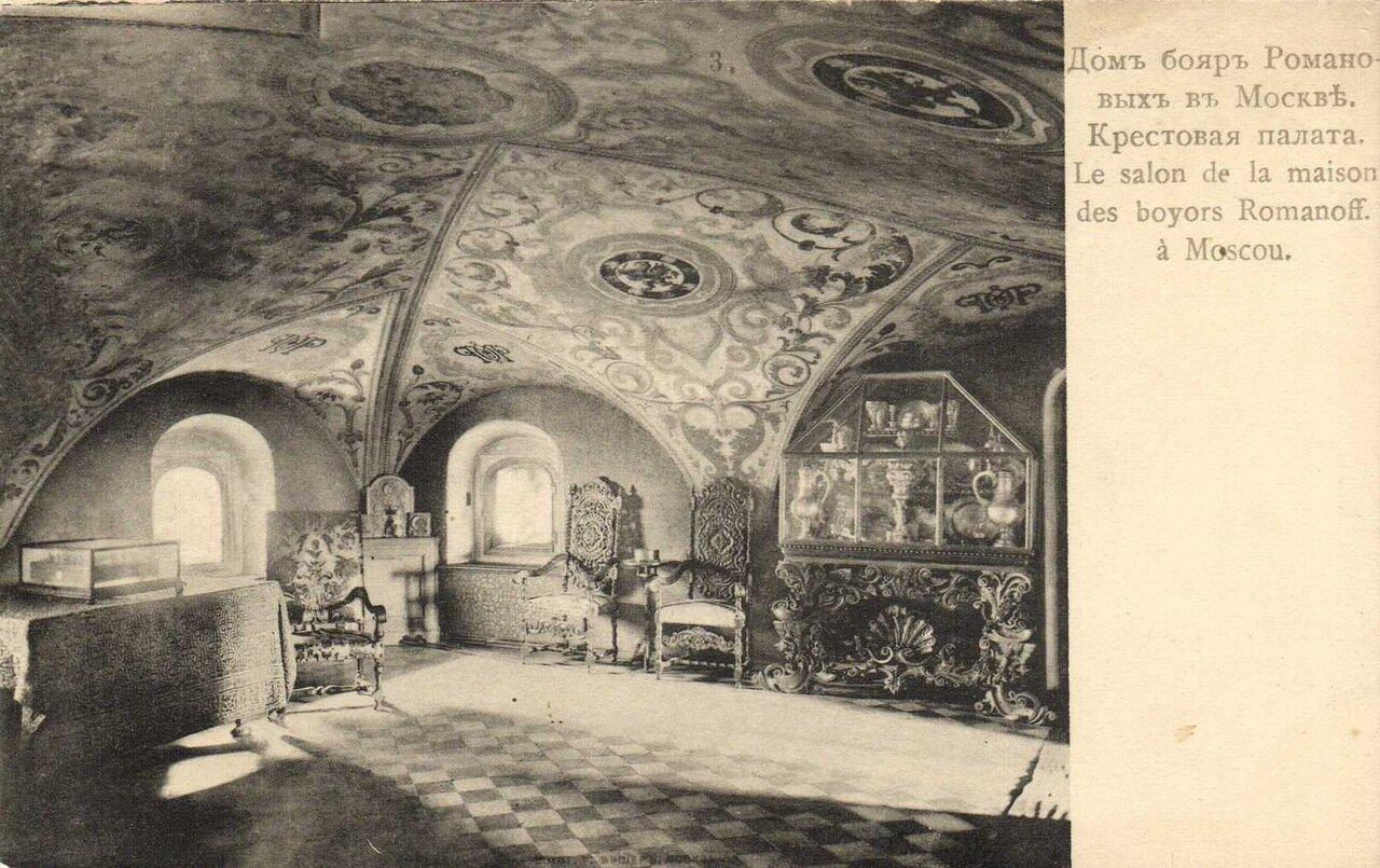 Дом бояр Романовых. Крестовая палата