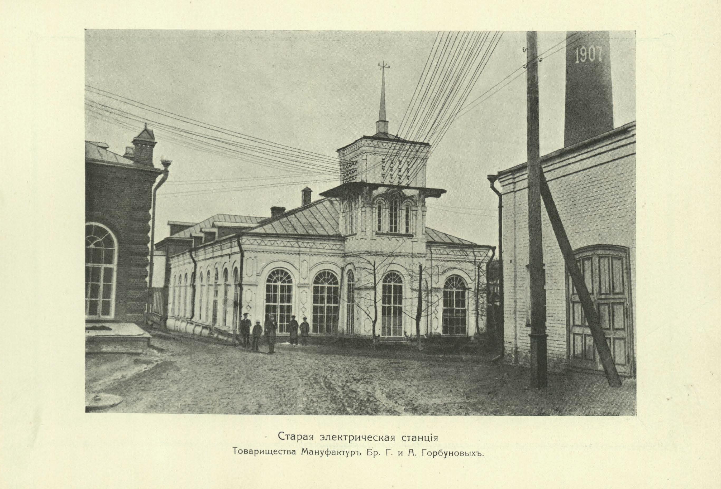 016. Старая электрическая станция