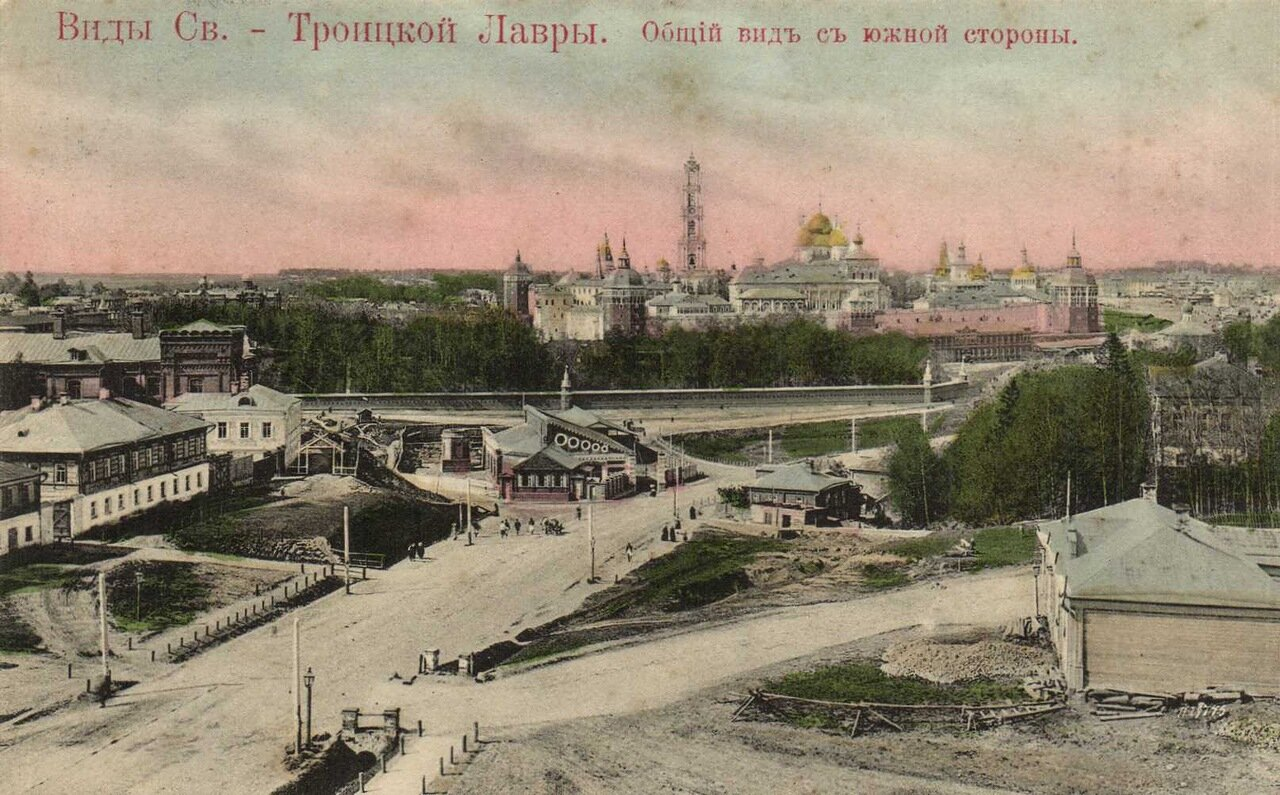 Троице-Сергиевская Лавра. Общий вид с Южной стороны