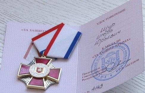 """Медаль """"за защиту Крыма""""."""