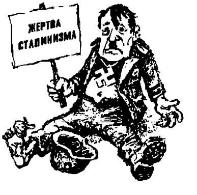 Жертва Сталинизма