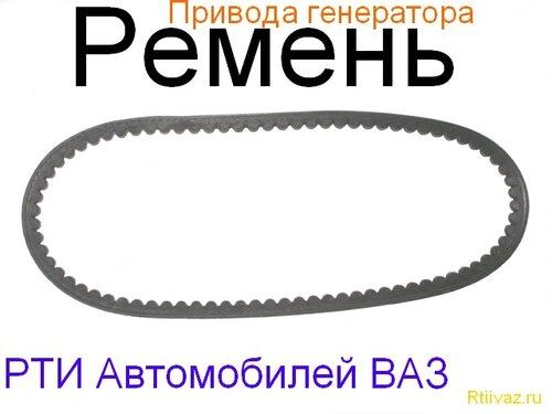 Ремень привода генератора ваз 2108
