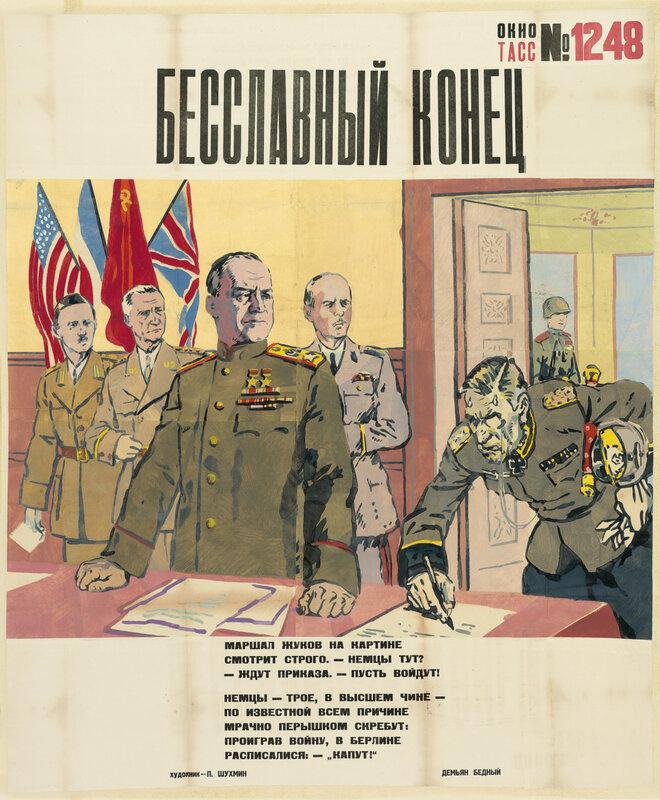 маршал Жуков, Гитлер капут, капитуляция Германии