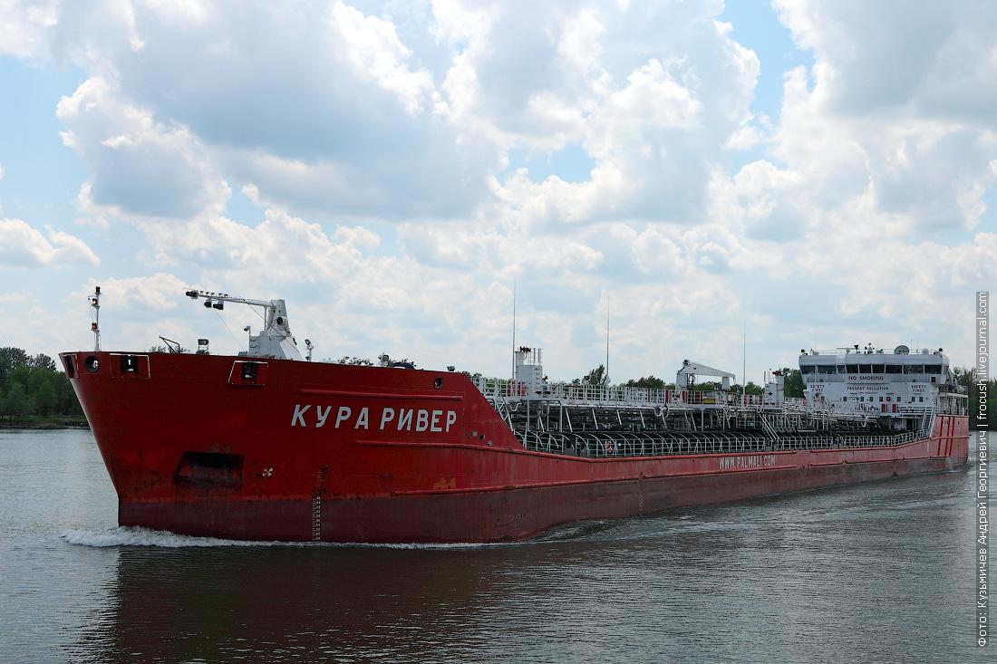 Дон. Нефтеналивной танкер «Кура ривер» (2008 года постройки)