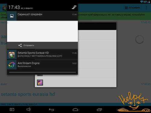 Torrent stream controller скачать apk