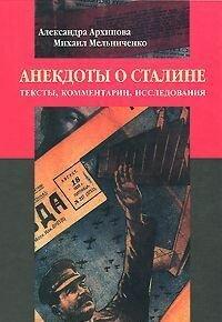 анекдоты о сталине.jpg