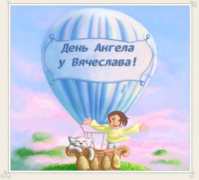 День ангела у Вчсеслава