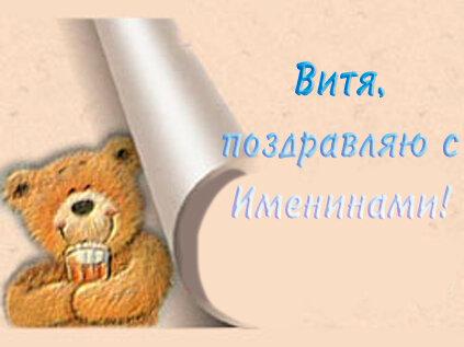 Витя, поздравляю с именинами! открытка поздравление картинка