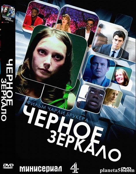 Черное зеркало (1-2 сезон) / Black Mirror / 2011-2013 / ПМ (Amedia), ПД (Кубик в Кубе) / WEB-DL (720p)