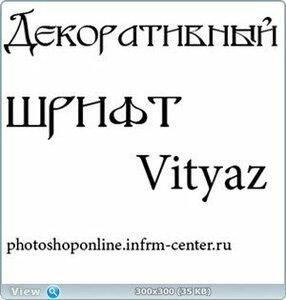 Декоративный шрифт Vityaz