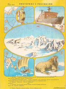 Детский журнал Костёр январь 1988.