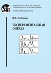 Книга Экспериментальная оптика, Лебедева В.В., 2005