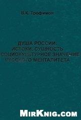Книга Душа России: истоки, сущность и социокультурное значение русского менталитета
