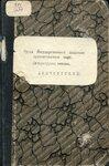 Достоевский. ГАХН, 1928