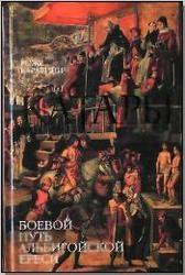 Книга Катары. Каратини Р. 2010