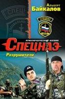 Книга Альберт Байкалов - Разрушители