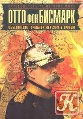 Книга Отто фон Бисмарк. Объединение Германии железом и кровью
