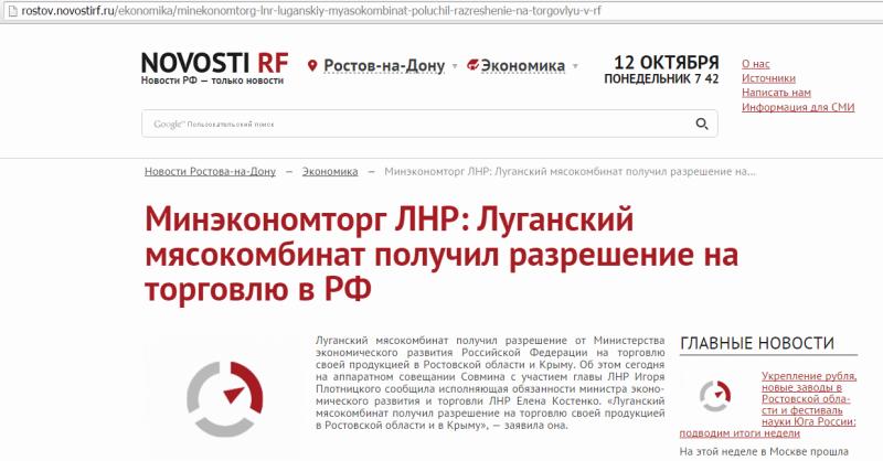 Луганский мясокомбинат получил разрешение на торговлю своей продукцией в РФ – Минэкономторг