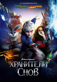 Хранители снов / Rise of the Guardians (2012/BDRip/HDRip)