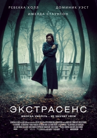 Экстрасенс / The Awakening (2011/BDRip/HDRip)