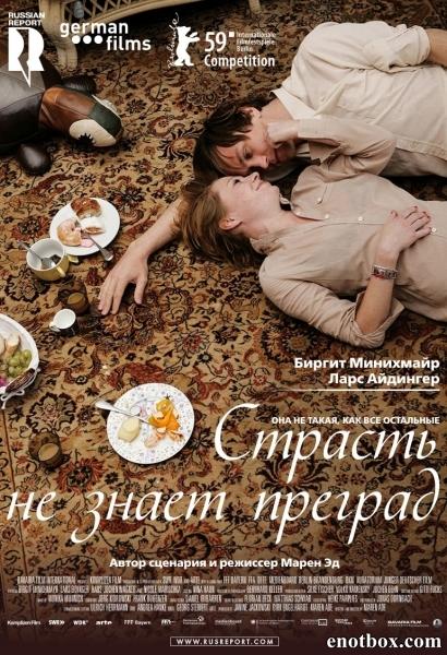 Страсть не знает преград / Alle Anderen (2009/DVDRip)