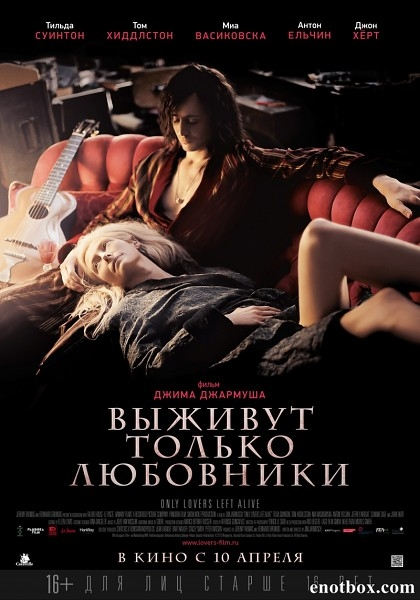 Выживут только любовники / Only Lovers Left Alive (2013/HDTVRip)