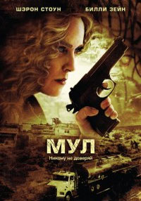Мул / The Mule (2013/BDRip/HDRip)