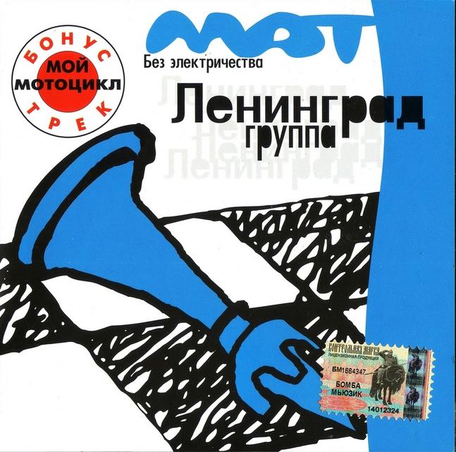 Ленинград мат скачать mp3
