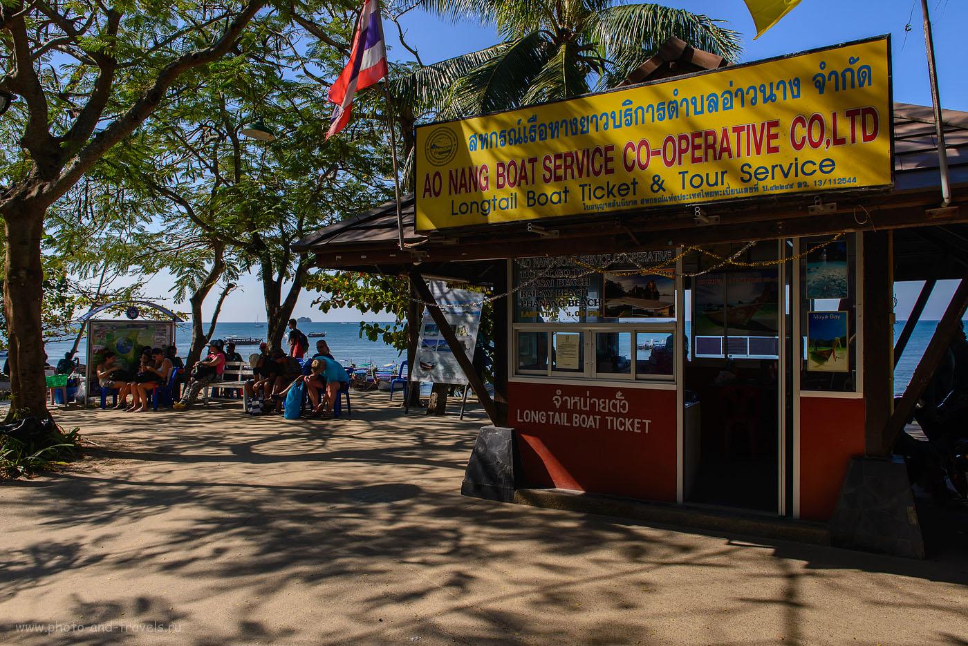Фото 1. Кассы по продаже билетов на ближайшие к Ao Nang Beach острова. Как отдохнуть в Краби самостоятельно. Поездка по Таиланду на автомобиле. (фотоаппарат Nikon D610 body, объектив Nikkor 24-70/2.8, поляризационный фильтр Hoya HD Circular PL, настройки при съемке: светочувствительность ИСО 320, фокусное расстояние объектива 24 мм, диафрагма f/9.0, выдержка 1/200 секунды)