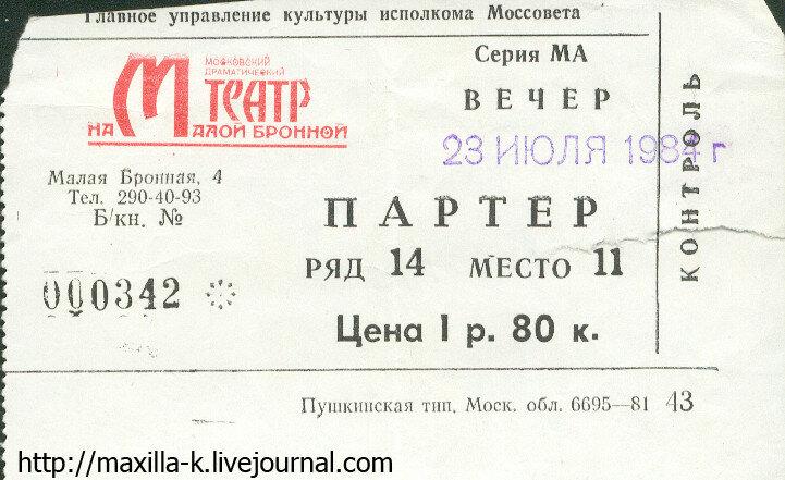 билет на Женитьбу