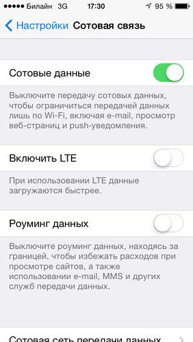 быстро садится батарея +на iphone