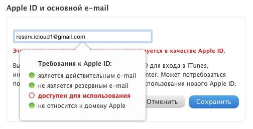 +как изменить apple id +в iphone
