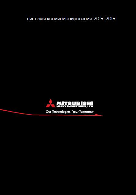 PDF каталог Mitsubishi Heavy сплиты