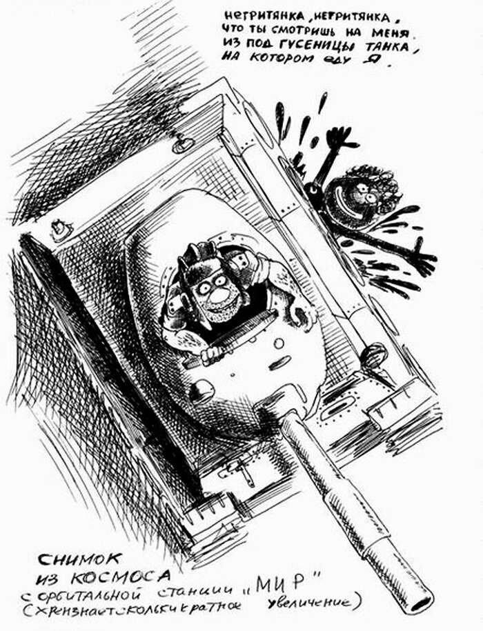 Художник сергей корсун карикатуры на