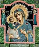 9-Икона Божьей Матери Иерусалимская.jpg