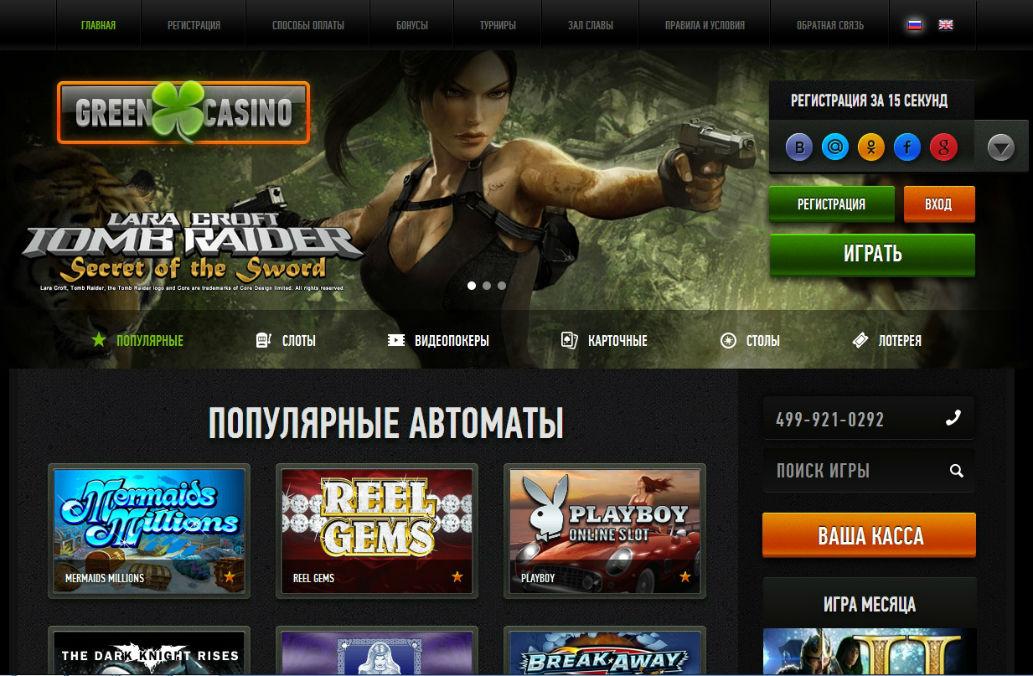онлайн казино Грин