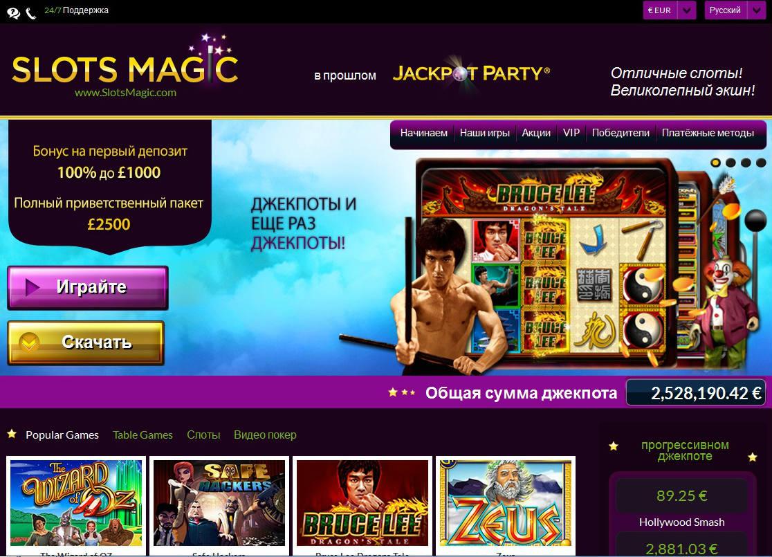 SlotMagic casino