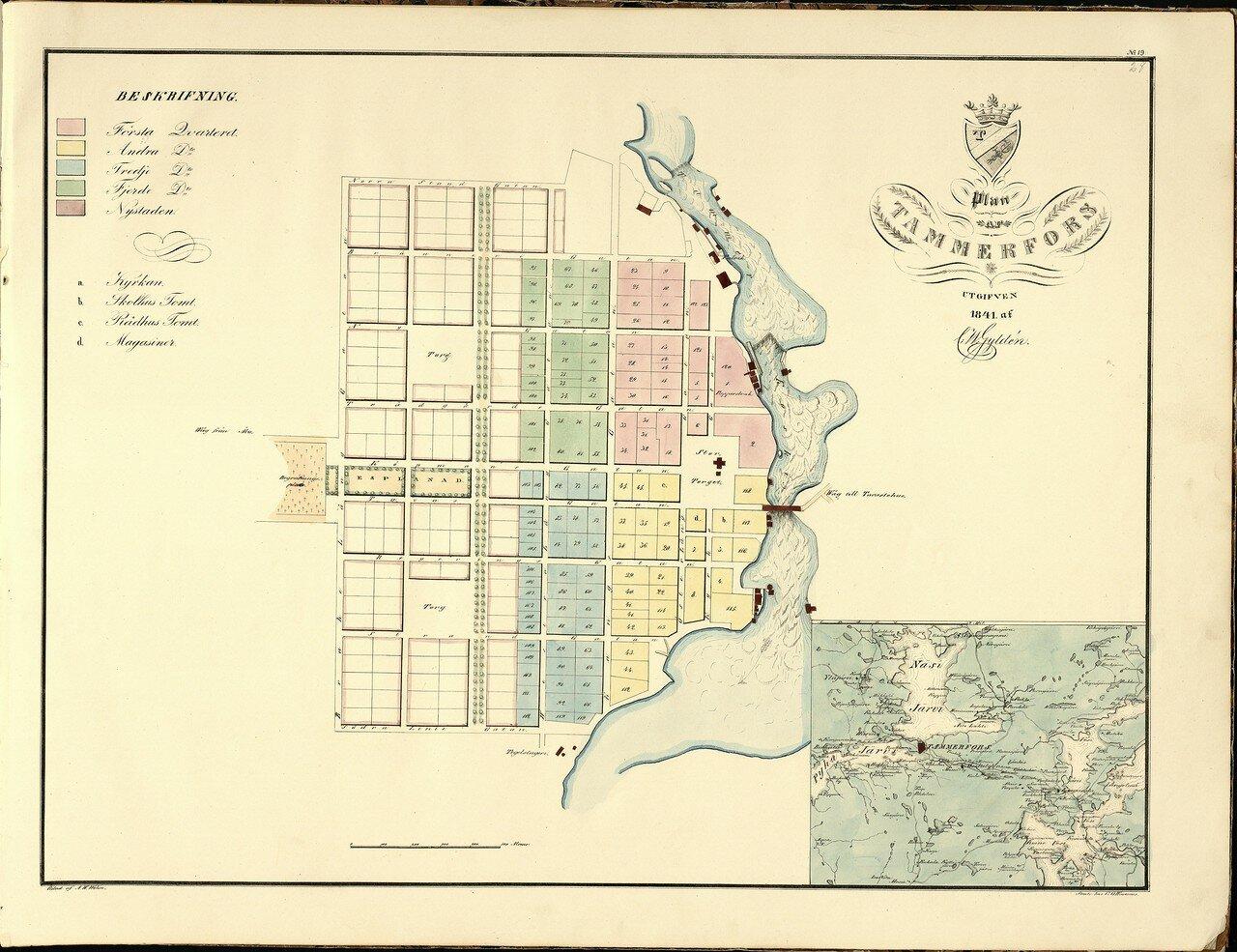 Таммерфорс. 1841