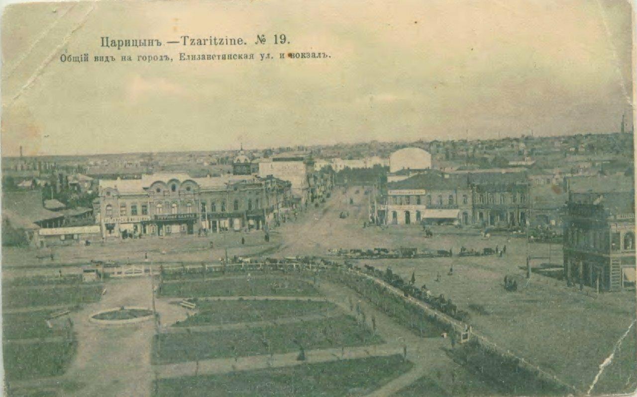 Общий вид на город, Елизаветинская улица и вокзал