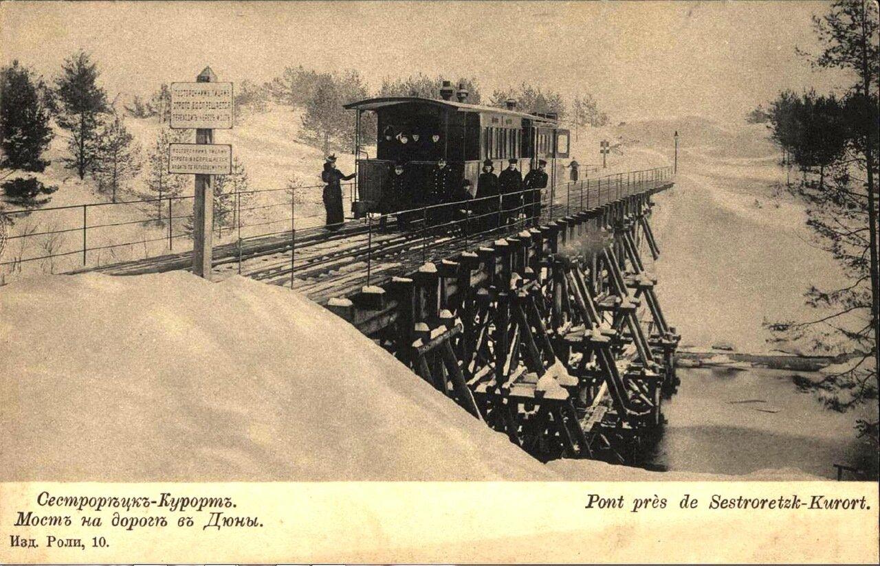 Мост на дороге в Дюны