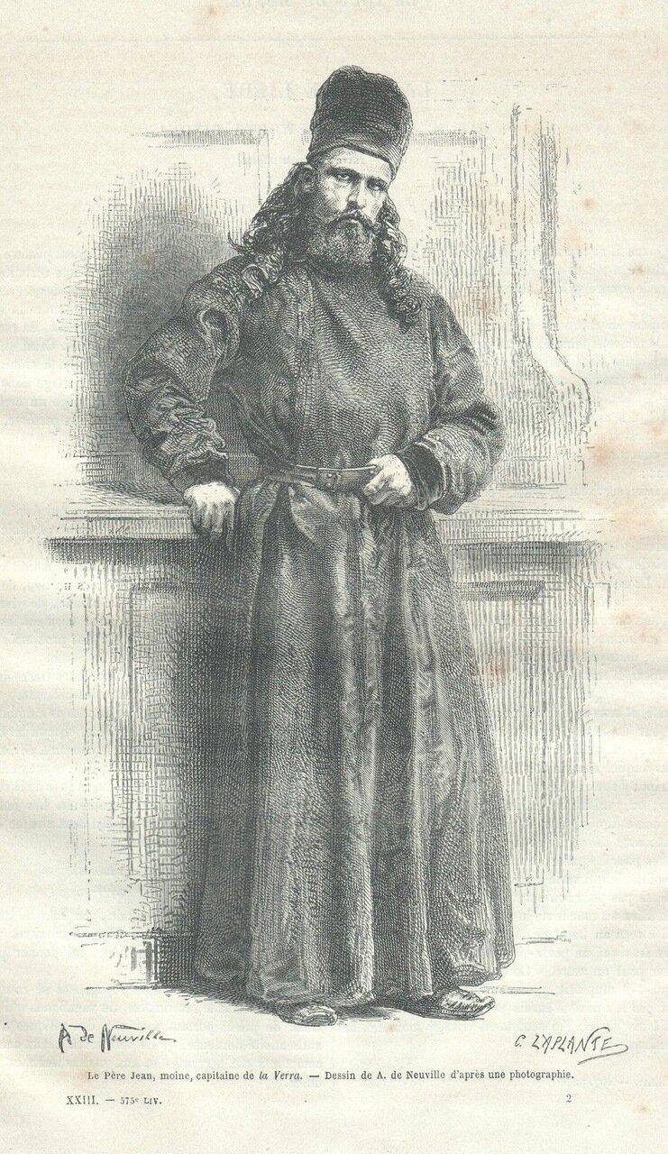 1872. Монах Иван, капитан корабля Вера