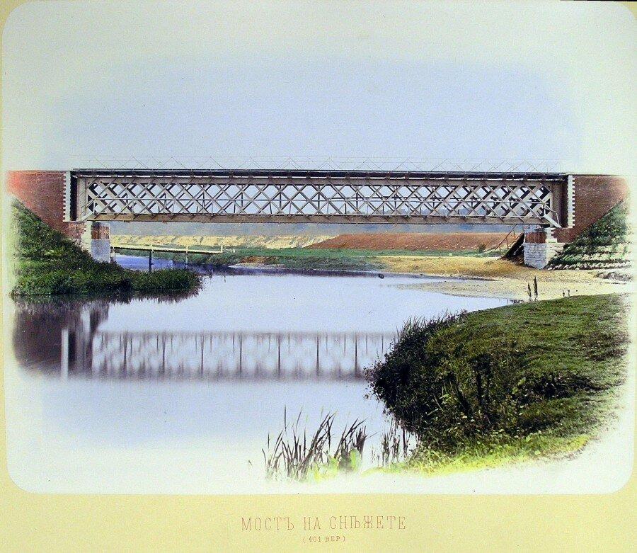 Мост на Снежете (401 верста)