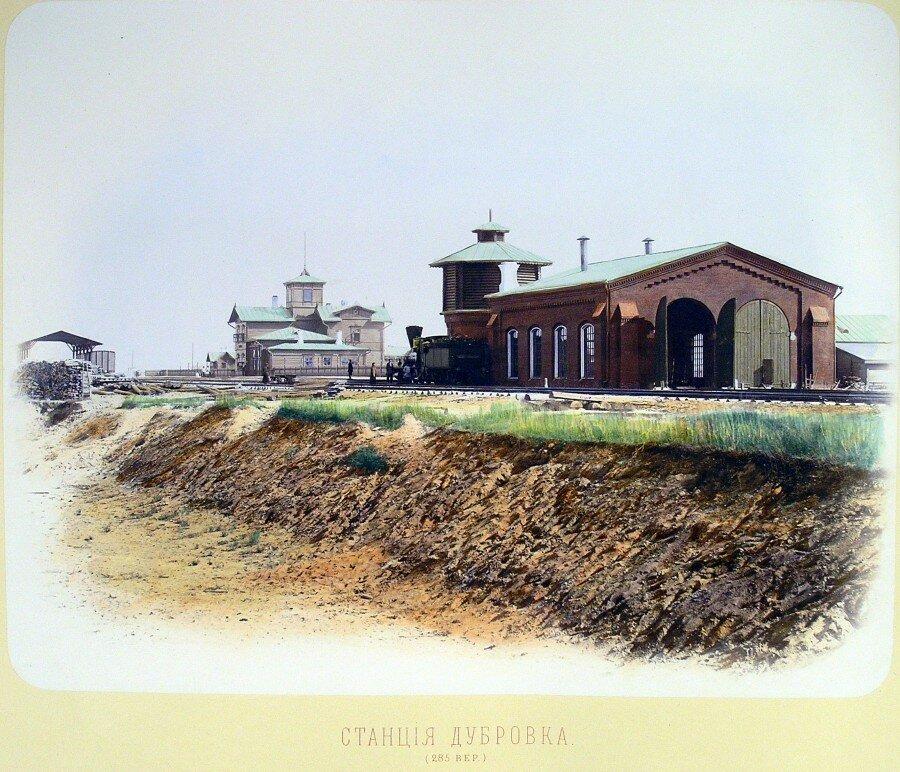 Станция Дубровка (285 верста)